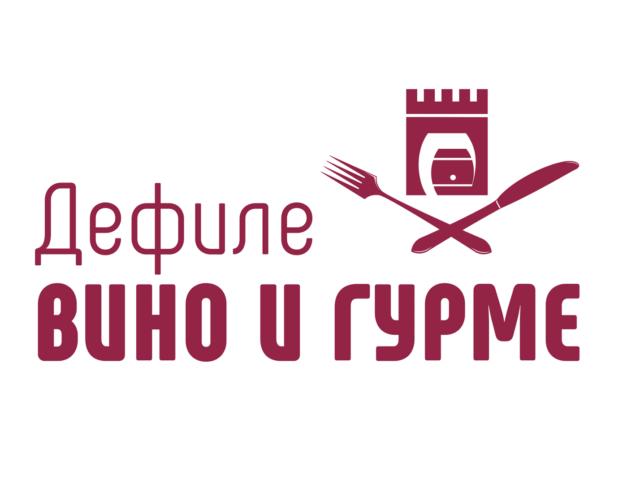 дефиле вино и гурме 2021