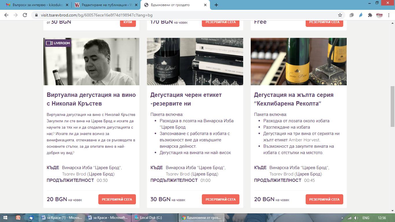 Светослав Стоянов и WineAround - силен инструмент за развитие на винен туризъм във винарската изба