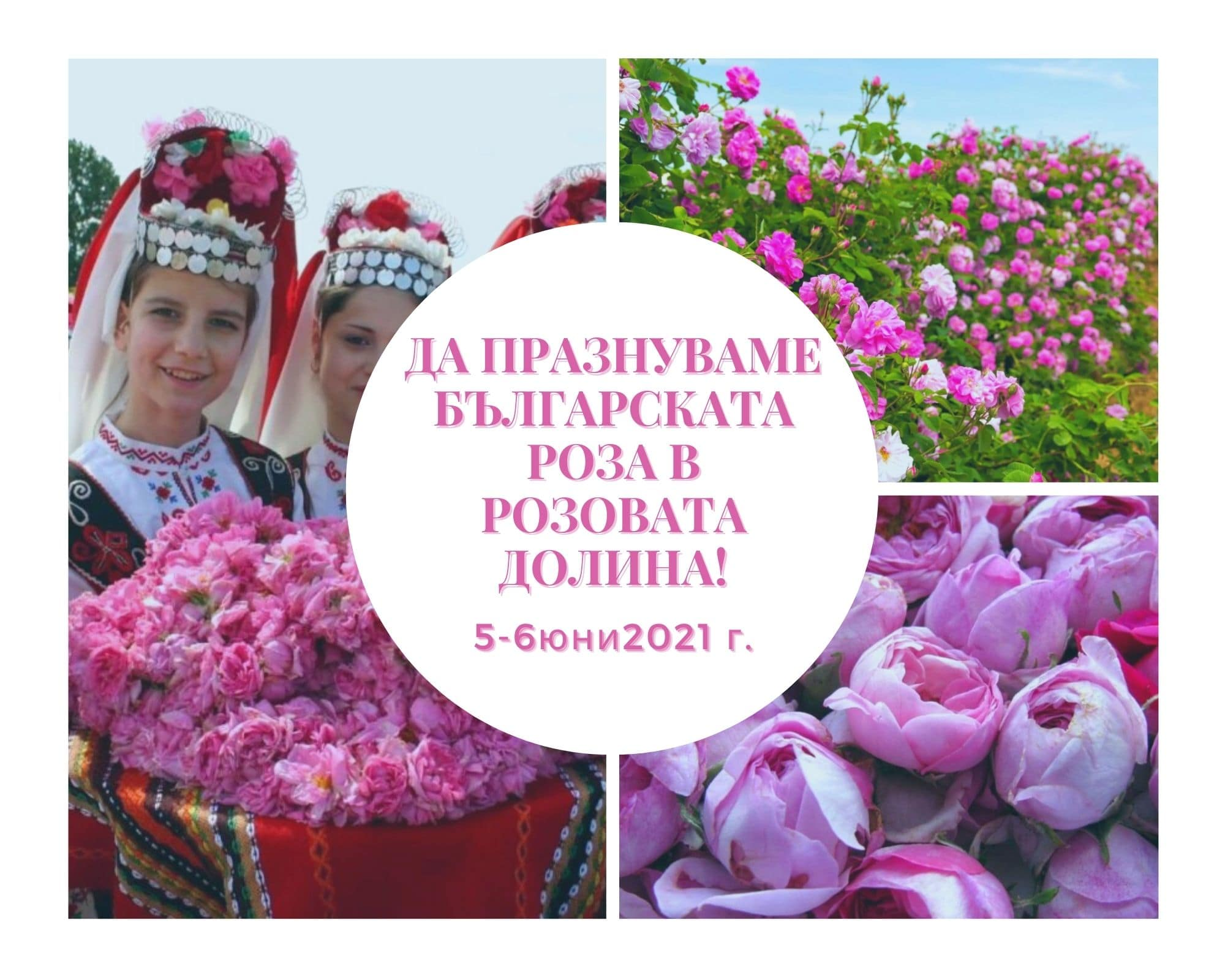 Да празнуваме с българска роза в розова долина