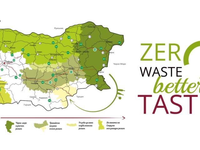 zero waste better taste