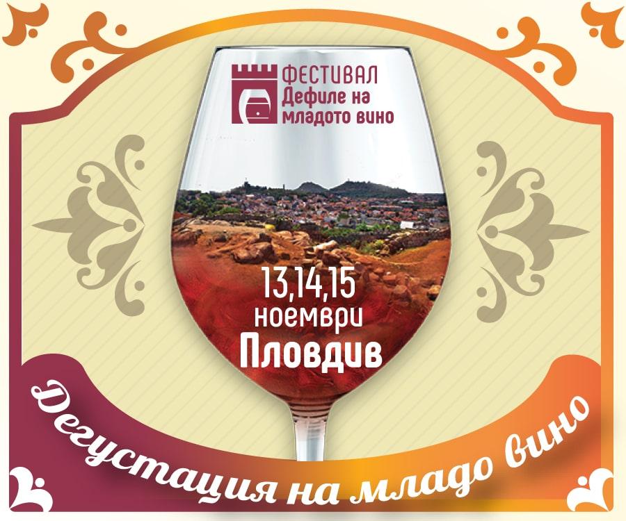 дефиле на младото вино young wine parade