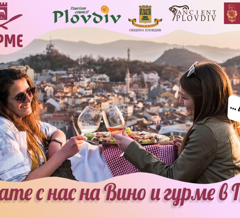 фестивал вино и гурме 2021 wine and gourmet festival